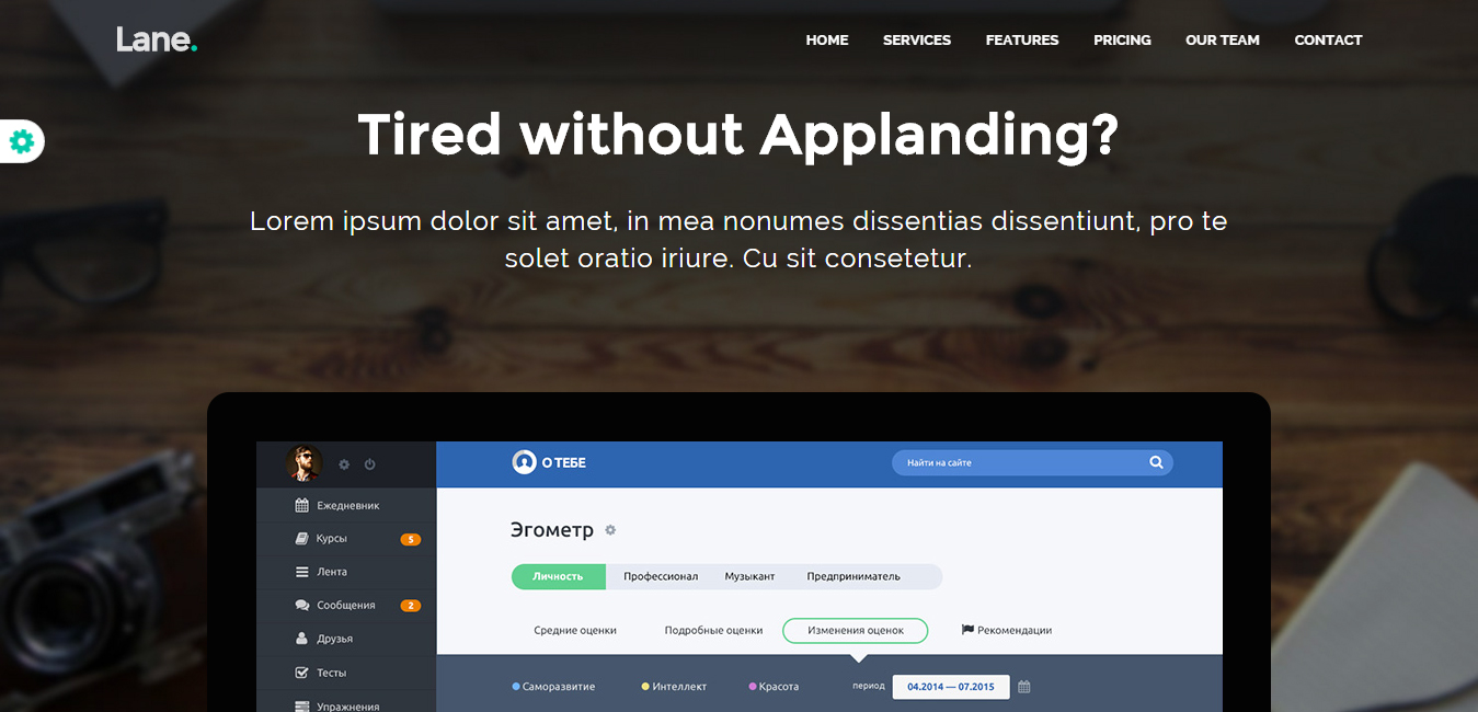 Lane - WordPress Landing Page Bootstrap Theme