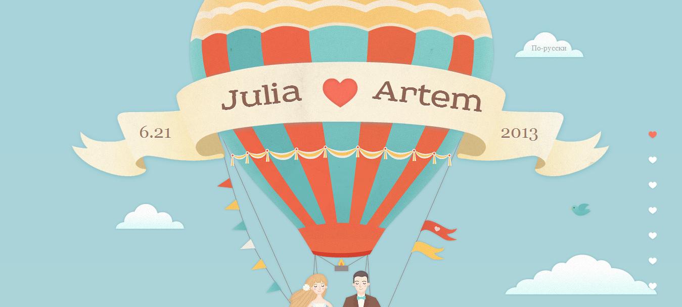 julia-artem